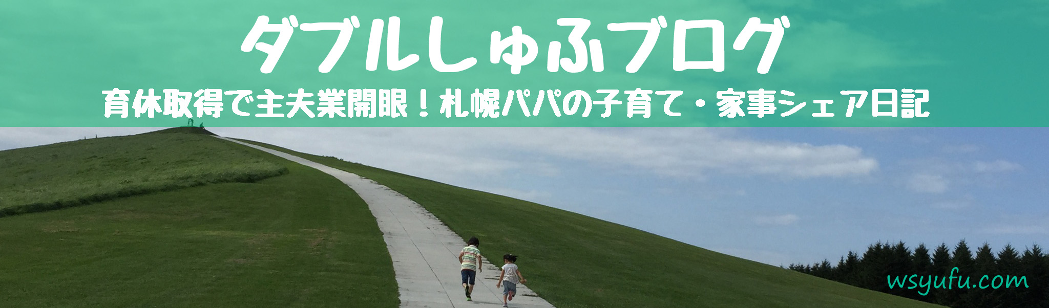ダブルしゅふブログ|育休取得で主夫開眼した男の札幌子育て&洗濯掃除実践記