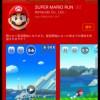 iPhone7よりマリオに驚き!ついにiOSでマリオができる「スーパーマリオラン」