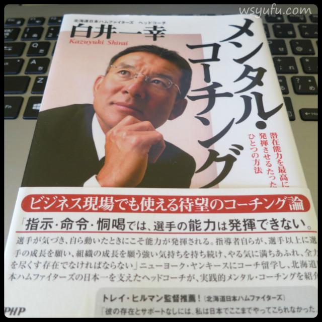 日本ハムファイターズ白井一幸メンタルコーチング