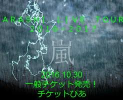 嵐札幌チケット一般発売チケットぴあ