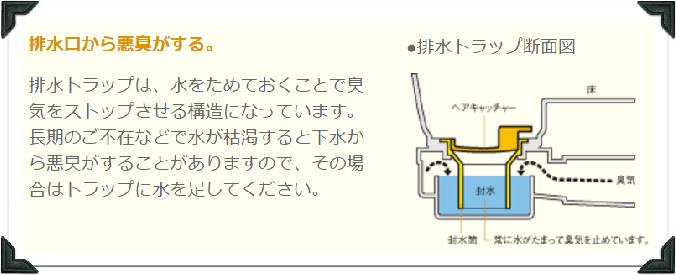お風呂排水溝臭い掃除