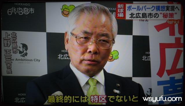 日本ハム新球場 北広島候補地特区
