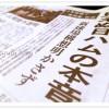日本ハム新球場移転構想を巡る4者協議で札幌ドーム残留案の可能性限りなくゼロに!