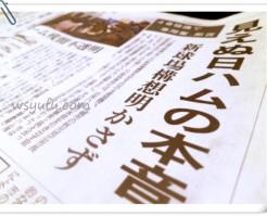 日本ハム新球場移転ボールパーク構想 札幌市 4者協議