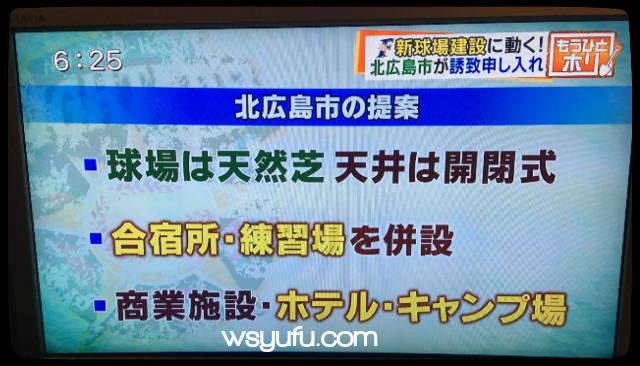 日本ハム新球場 北広島市の提案