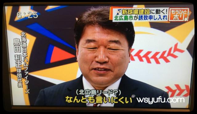 日本ハム球団社長