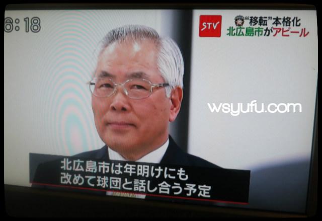 北広島市長上野