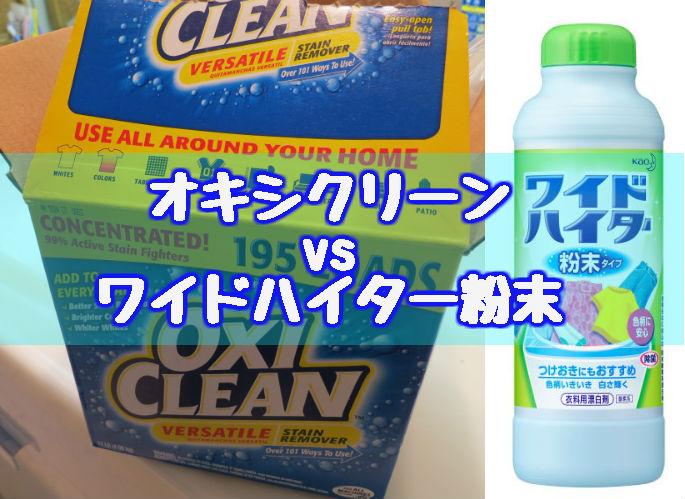 ワイドハイターEX粉末の成分には酵素も配合!洗濯ではオキシクリーンより洗浄力あり!?