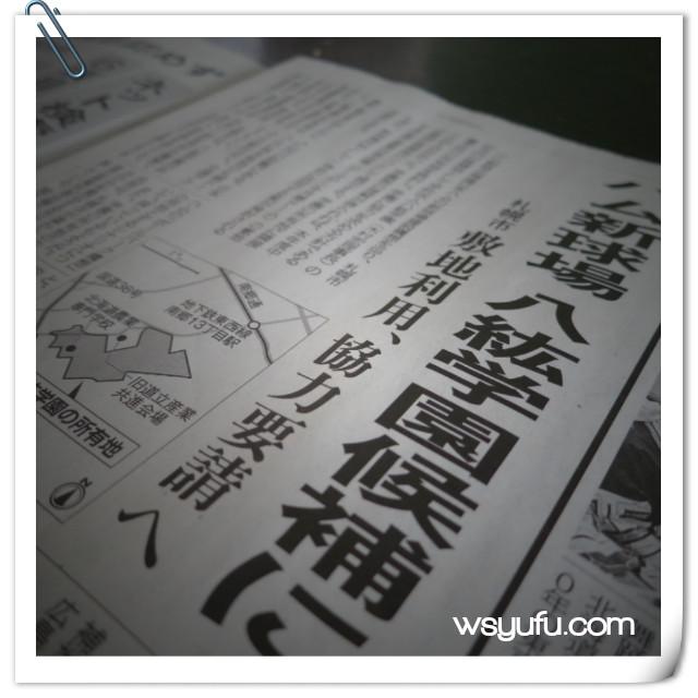 焦る札幌市!日本ハム新球場候補地提案へ八紘学園所有地と月寒ドームを検討