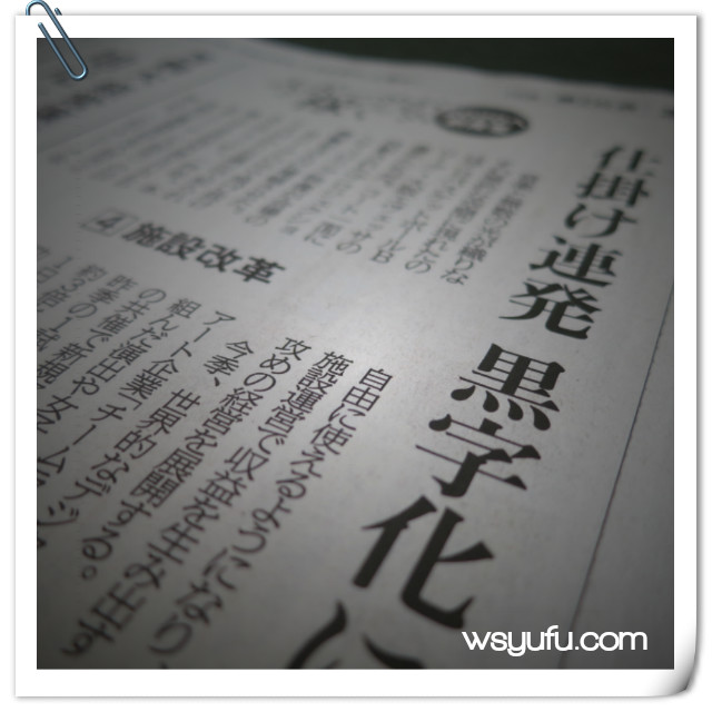 北海道新聞 スポーツが稼ぐ