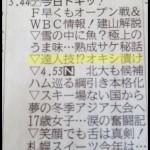オキシクリーンオキシ漬けテレビ出演今日ドキッ!