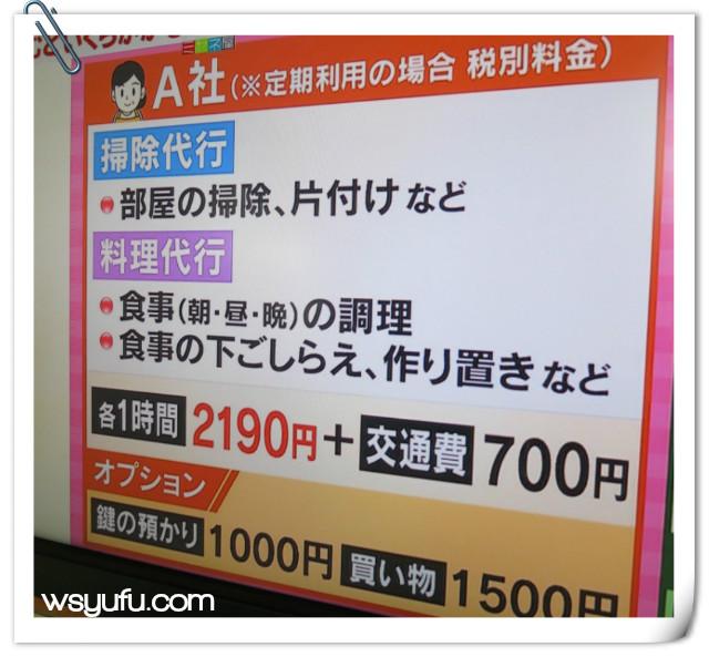 【札幌】家事代行サービス4社料金比較一覧|週1回2時間とお試しプランのおすすめ