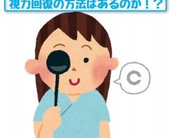 視力回復する方法
