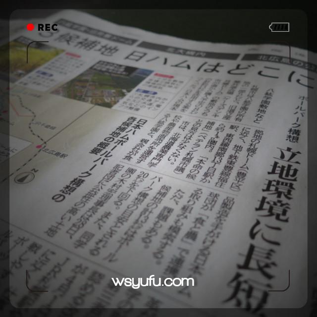 日本ハム新球場候補地3カ所