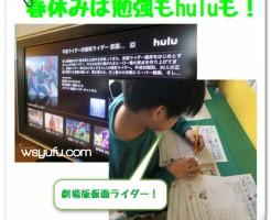 hulu 劇場版仮面ライダー映画動画