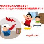 マンション防音対策 床 子供の足音
