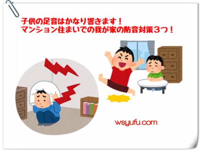 マンション住まいの悩みは子供の足音!苦情を頂いた後の足音対策3つ