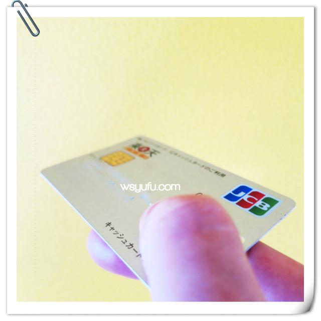 公共料金のクレジットカード払いで節約