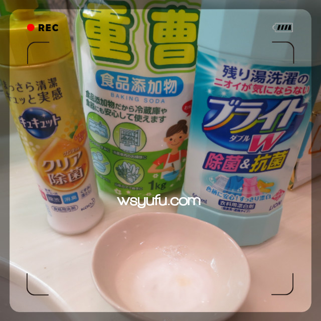 魔法水とは重曹と液体漂白剤と食器用洗剤
