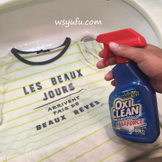 絵の具がついた服の洗濯方法 オキシクリーンマックスフォース