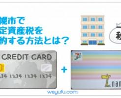 札幌市で固定資産税をクレジットカードとnanacoで節約する方法