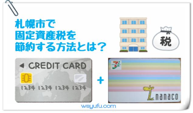 札幌市マンション固定資産税はnanacoでクレジットチャージの支払いが断然お得!