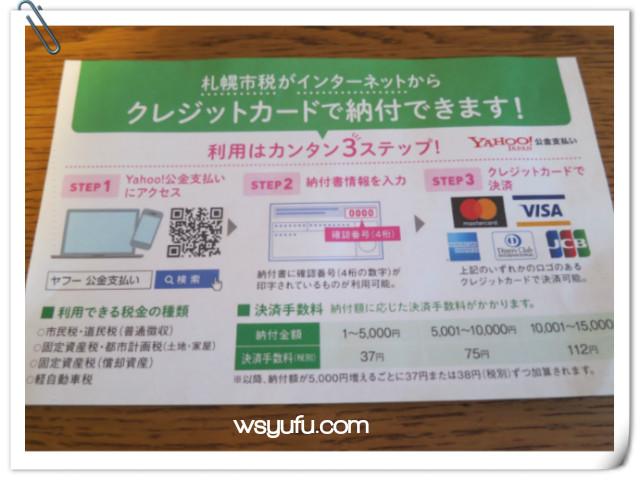 札幌市税がインターネットからクレジットカードで納付