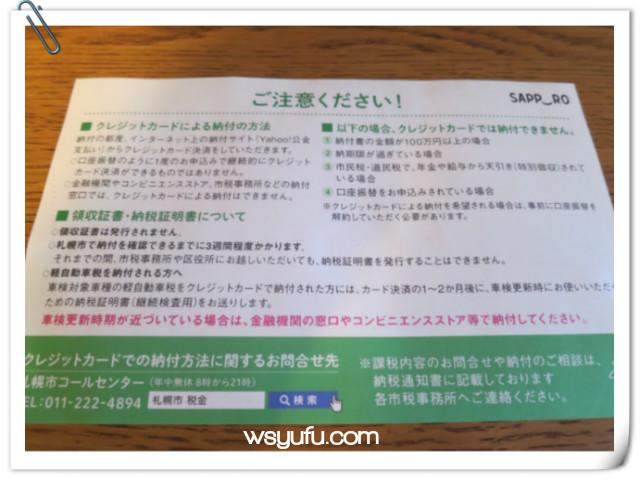 札幌市固定資産税クレジットカード払い注意点