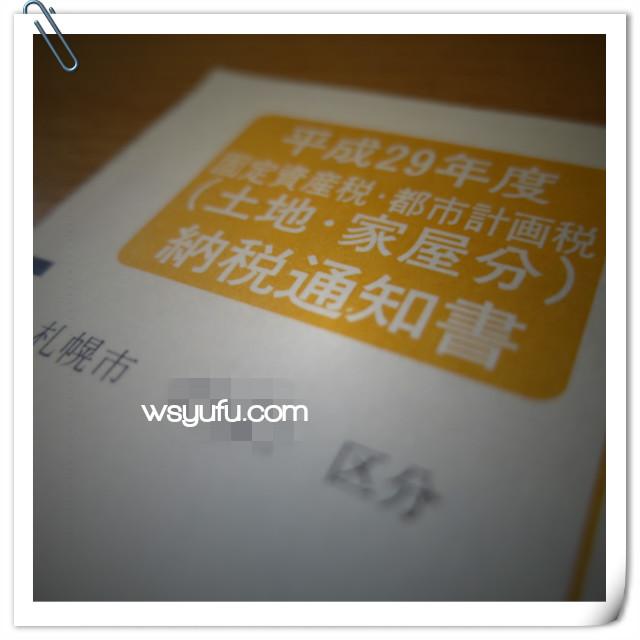 札幌市固定資産税クレジットカード払いで節約