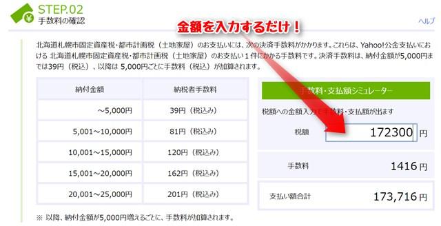 札幌市固定資産税クレジットカード納付決済手数料