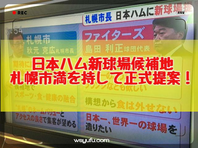 札幌市日本ハムに新球場提案書を提出で候補地出揃う!月寒ドームが世界一の球場に!?