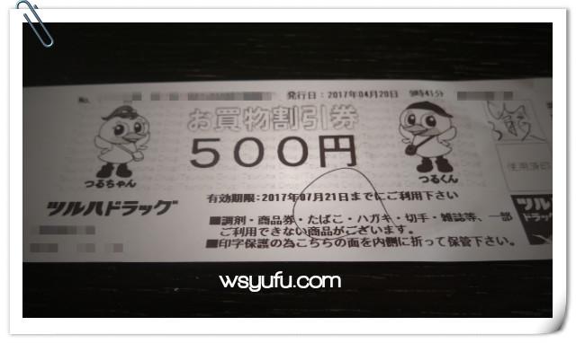 ツルハドラッグ ポイント 500円サービス券