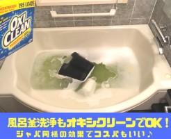風呂釜洗浄 お風呂掃除 オキシクリーン