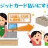 主婦が簡単にお金を貯める方法は電気代スマホ代の見直しやお得に買物してクレカ払いするだけ!