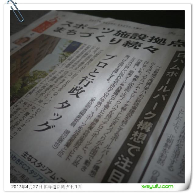 日本ハムボールパーク構想で注目されるスタジアム・アリーナ改革