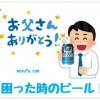 お父さんが喜ぶプレゼントは北海道限定ビール!夏の爽快サッポロクラシックで決まり!