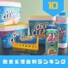 酸素系漂白剤とオキシクリーンの違いは?粉末タイプ11種類のおすすめはコレ!