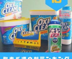 酸素系漂白剤ランキング