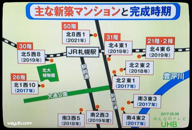 札幌市中央区建設予定新築マンションマップ
