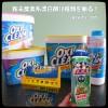 酸素系漂白剤のおすすめはコレ!オキシマニア主夫がコスパ・成分・洗浄力を徹底比較!