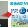 オキシクリーン日本製を買って泡立たないとガッカリした時の対処法