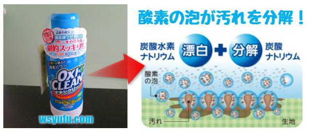 オキシクリーン日本製を買って泡立たないとガッカリした時の対処法と知っておきたい事