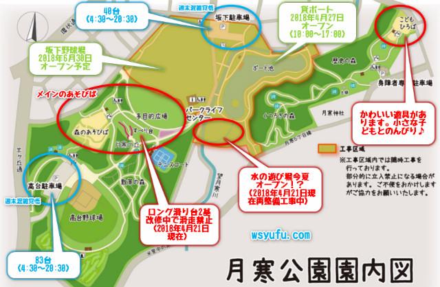 札幌月寒公園は週末大賑わい!ワクワク遊具ロング滑り台・水遊び・ボート・桜と魅力満載です