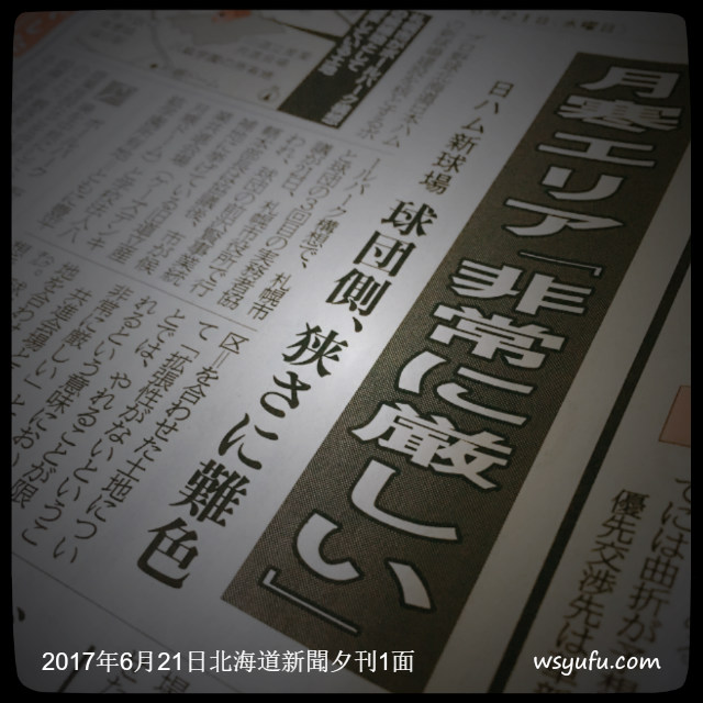 北海道新聞 日本ハム新球場 月寒エリア非常に厳しい