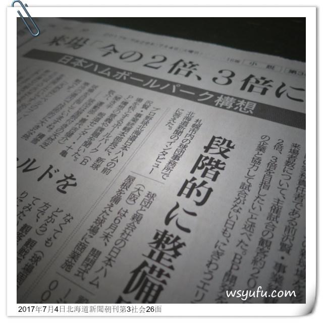 日本ハム新球場ボールパーク構想実務責任者インタビュー記事