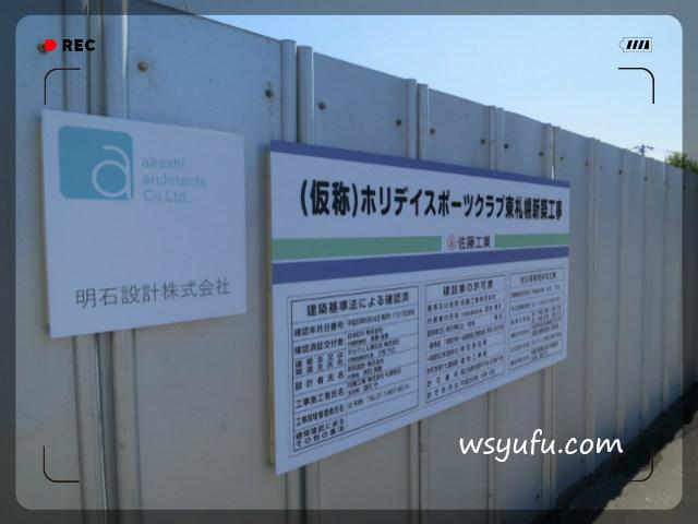 ホリデイスポーツクラブ東札幌店2018年4月オープン
