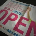 ホリデイ 東札幌 2018年4月オープン