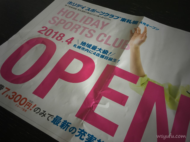 ホリデイスポーツクラブ2018春に東札幌と発寒オープン!ホットヨガもあります♪