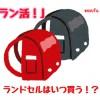 札幌だとランドセルはいつ買う?ラン活は人気モデルか定番品かで購入時期は違う!