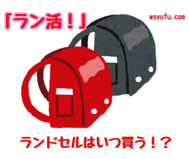 札幌だとランドセルはいつ買う?2020年モデルは消費税増税前の早めにが合言葉!